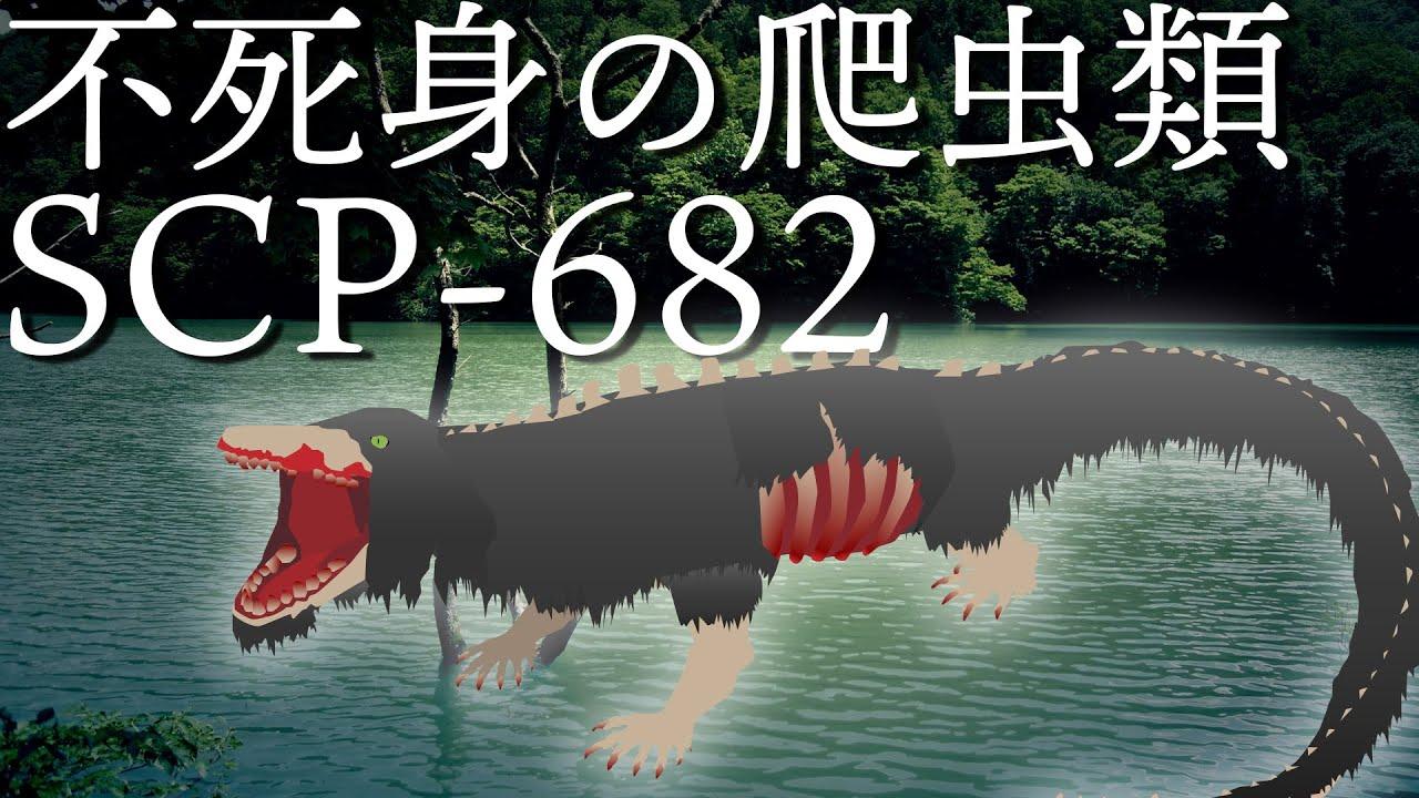 不死身 の 爬虫類 最強SCP候補の一角。SCP-682「不死身の爬虫類」の強さや弱点を考察!