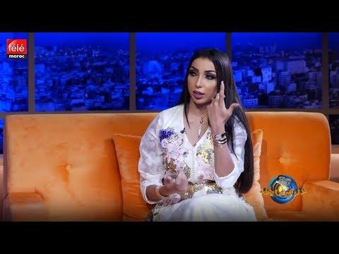 دنيا بطمة تكشف للعشابي أخطر أسرار الفنانين المغاربة في عندي مايفيد وتحرج سميرة سعيد وتسكت