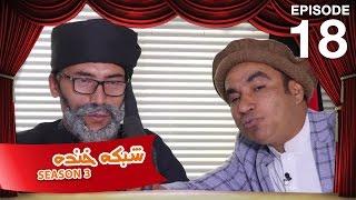 شبکه خنده - فصل سوم - قسمت هجدهم