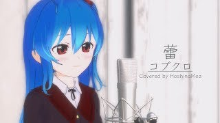 【歌ってみた】蕾 - コブクロ / 星乃めあ【オリジナルMV】