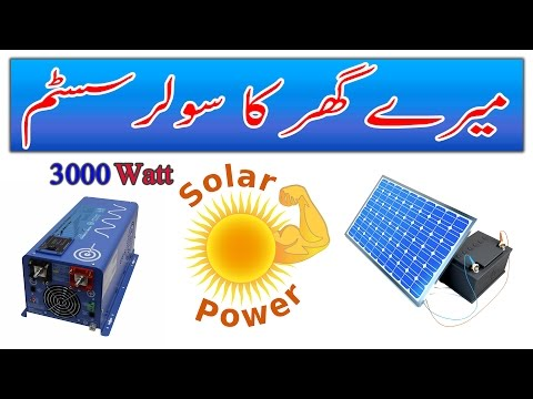 Solar Power For Home In Bahawalpur Pakistan Urdu/Hindi By Zakria 2017