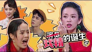 演员的诞生才是娱乐圈的照妖镜啊!!!【Papitube × 张猫要练嘴皮子】 thumbnail