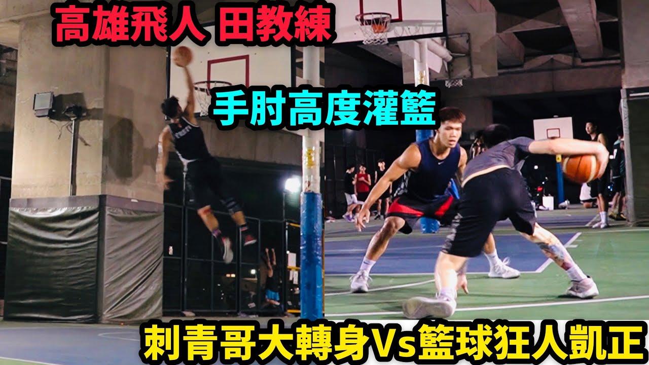 籃球YT激戰新生橋、飛超高灌籃