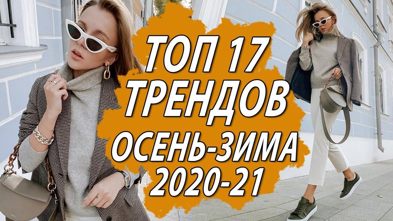 ТОП 17 ТРЕНДОВ В ОДЕЖДЕ ОСЕНЬ ЗИМА 2020 2021 | ЧТО НОСИТЬ И  КАК СОЧЕТАТЬ САМЫЕ МОДНЫЕ ВЕЩИ ГОДА