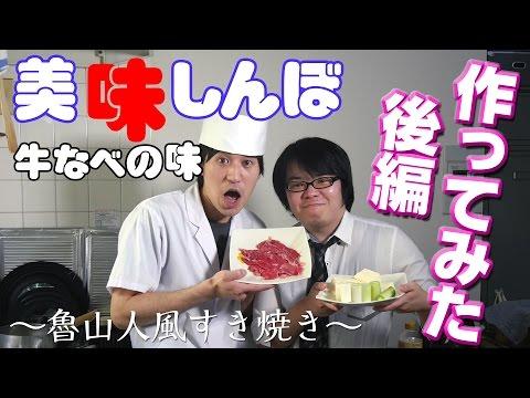 【2CH】美味しんぼの料理の知識って正しいの?