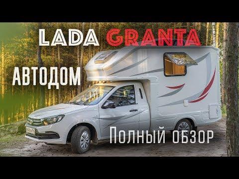 Lada Granta Автодом. Полный обзор