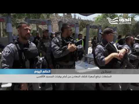 السلطات الاسرائيلية ترفع أجهزة كشف المعادن من أمام بوابات المسجد الأقصى  - 18:21-2017 / 7 / 25