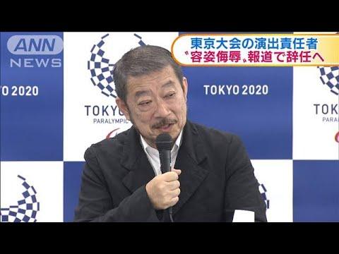 東京大会の演出責任者…