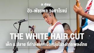 ฮิว THE WHITE HAIR CUT - เด็ก ม.ปลาย ที่กำลังแตกเนื้อหนุ่มในวงการเพลงไทย I a day