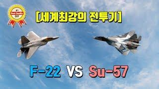 [궁금증해결][세계최강 전투기] F-22 랩터 대 수호이-57의 대결