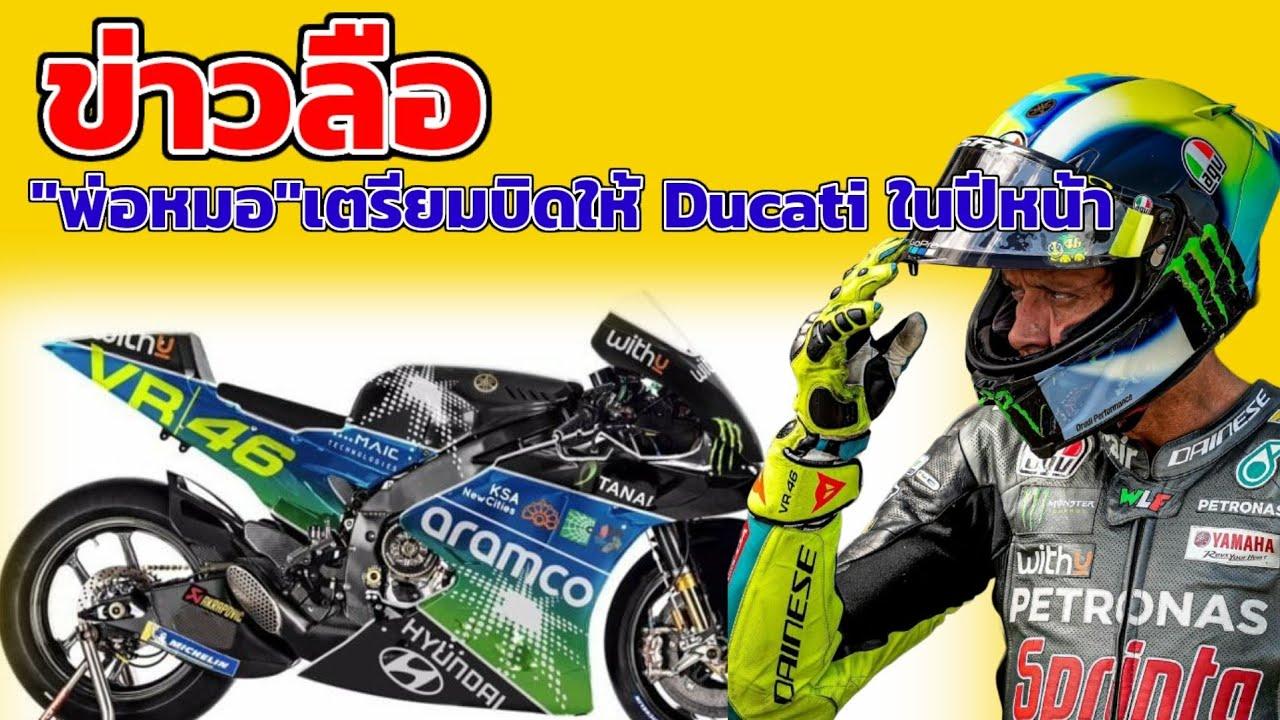 ข่าวลือ รอสซี่ เตรียมควบ Ducati ปีหน้า ทีมงาน Vr46 กำลังจะเข้าพบเจ้าชายเพื่อสรุปเรื่องนี้