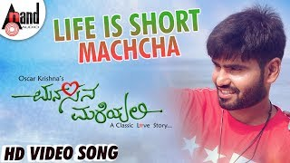 Manasina Mareyali | Life Is Short Machcha | New HD Song 2018 | Kishore Yadav | Divya Gowda
