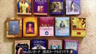 「悪霊を招くオカルトやニューエージの本や小物」