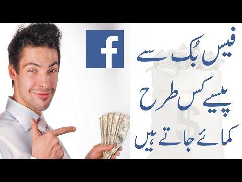How To Earn Money from facebook Urdu/Hindi Tutorial Part 2