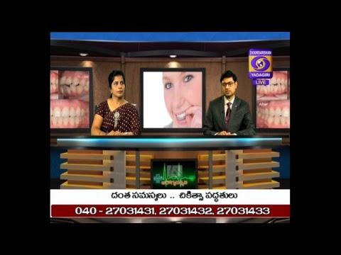 Aarogya Darshini:  Dental Problems and Treatments /దంత సమస్యలు మరియు చికిత్సలు Dt : 18/02/2019