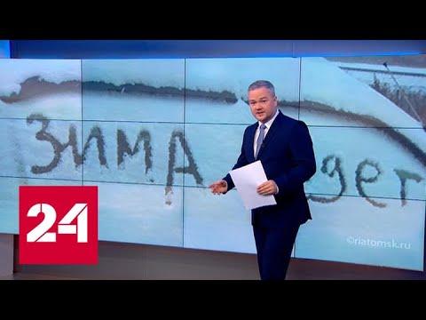 """""""Погода 24"""": на Дальнем Востоке буран, в Сибири лютые морозы - Россия 24"""