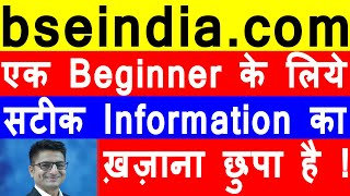 BSEINDIA.COM | SHARE MARKET BASICS FOR BEGINNERS | FREE SHARE MARKET COURSE ONLINE IN HINDI