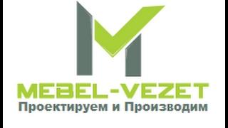Шкаф-купе на заказ НОВИНКА Mebel-vezet