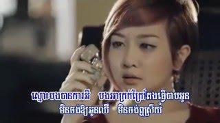 VCD Karaoke បេះដូងមិនស័ក្តសម ដោយ ប៊ុត សីហា