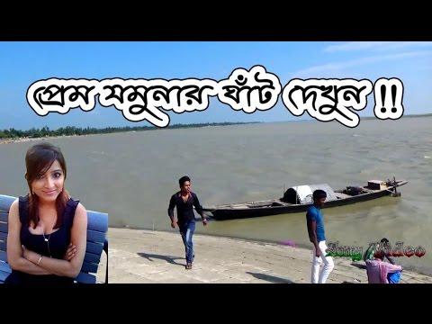 Beautiful Location in Bogra Sariakandi prem Jomunar Ghat || প্রেম যমুনার ঘাট দেখুন বগুড়াতে