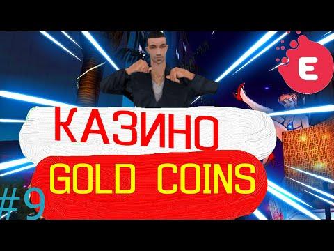 Evolve Role Play]   КАЗИК GOLD  COINS #14 ЧАСТЬ №9  GTA SAMP