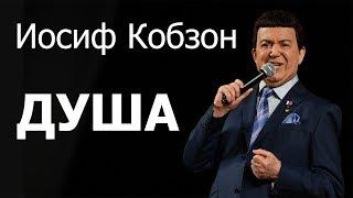 ИОСИФ КОБЗОН - ДУША