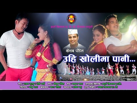 यो वर्षकै सुपरहिट मौलिक लोक गीत | Uhi kholima pani | Rajan Gurung & Devi Gharti Ft. Rashmi
