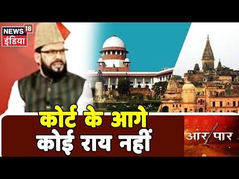 Download Lagu  Maulana Ansar Raza ने कहा 'कोर्ट के आगे मैं क्या राय दे सकता हूँ ' Aar Paar Amish Devgan  Mp3 Free