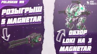 РОЗЫГРЫШ 5 пушек MAGNETAR в War Robots! Обзор LOKI на 3 МАГНЕТАРАХ!