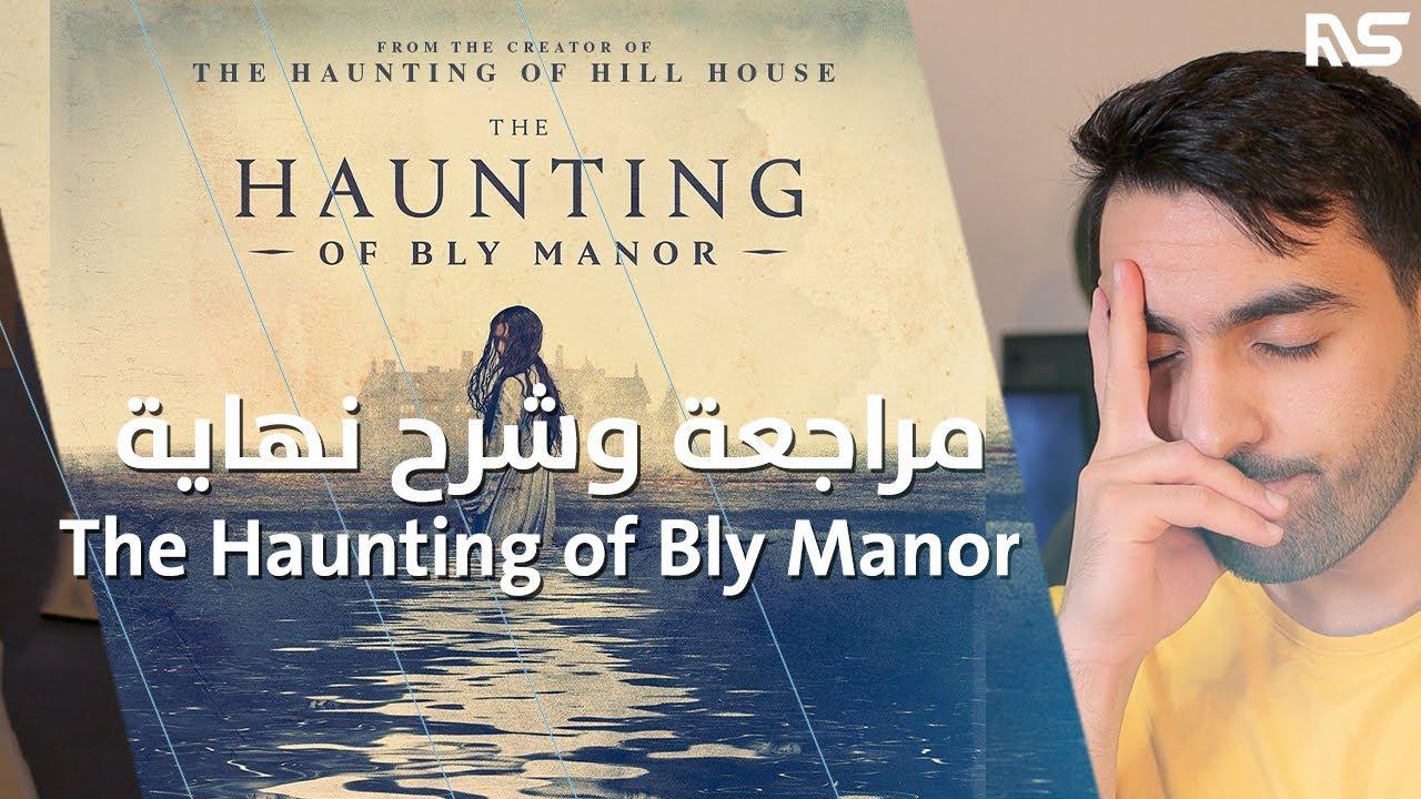 مراجعة وشرح نهاية مسلسل نتفلكس The Haunting of Bly Manor