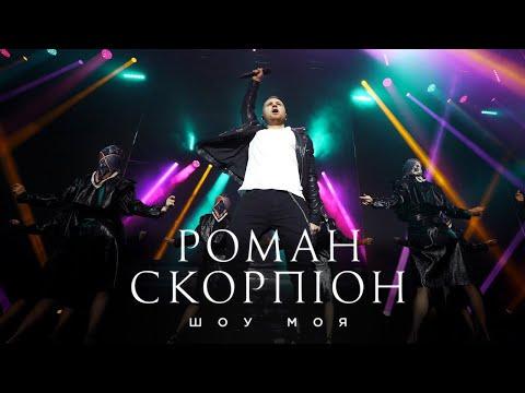 РОМАН СКОРПІОН - ШОУ МОЯ