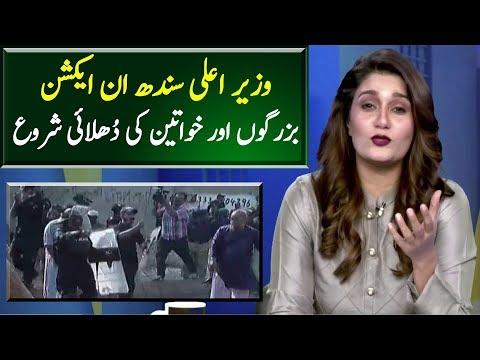Eviction of Pakistan Quarters in Karachi | Seedhi Baat | Neo News