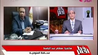 بالفيديو.. محافظ المنوفية يكشف عن المشروعات الأمنية والتنموية الأخيرة