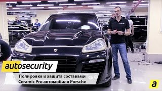 Полировка и защита составами Ceramic Pro автомобиля Porsche   Autosecurity  Москва(, 2016-05-10T07:26:30.000Z)