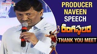 Rangasthalam Producer Y Naveen Speech | Rangast...