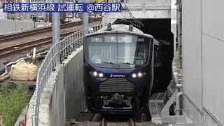 相鉄新横浜線・12000系が試運転 @西谷駅/2019年7月