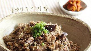 영양가득 가지밥 압력밥솥으로 만들기. 맛간장 활용하여 …