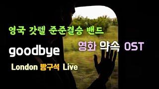 Jessica Goodbye covered by Bri…