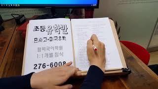 토플쥬니어 전주영재개발 초등영어 국제고 유학 연수 전주…