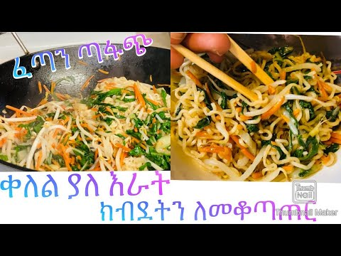 Stir-Fried Noodles With Vegetables and Sprouts -Bahlie tube, Ethiopian food Recipe