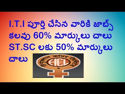i.t.i jobs 2017 || telugu job news || telugu job informaction || telugu job news 10 th class