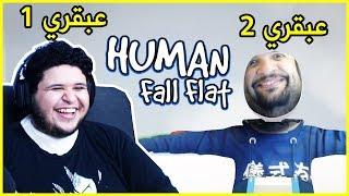 عندما يتحد الأذكياء !! مع / براء | Human Fall Flat