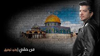 Walid Toufic - Men Haki Ouaf Dafee (Official Clip) / وليد توفيق - من حقي اوقف ادافع