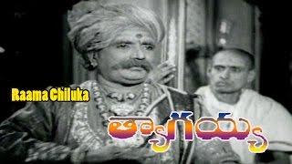 Raama Chiluka Song from Thyagayya Telugu Movie | Chittor V.Nagaiah | Hemalatha Devi