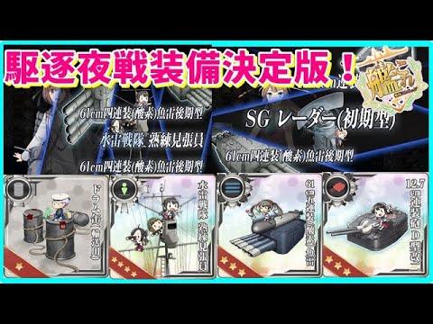 【艦これ】駆逐艦夜戦カットイン活用、装備方法まとめ【KanColle】