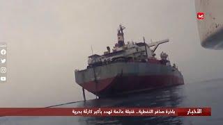 باخرة صافر النفطية .. قنبلة عائمة تهدد بأكبر كارثة بحرية
