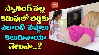 Side Effects Of Scanning During Pregnancy | How Many Scans Are Safe In Pregnancy | YOYO TV Channel
