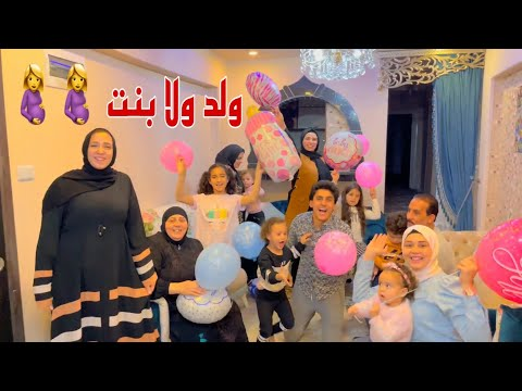 فرحة اهلى بعد ما عرفو جنس المولود ايه ! و مين اللى كسب 5000 الف جنية !!