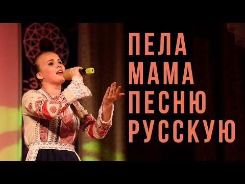 Пела мама песню русскую - Алена Калашникова ❀ ЛЮБИМЫЕ РУССКИЕ ХИТЫ ❀