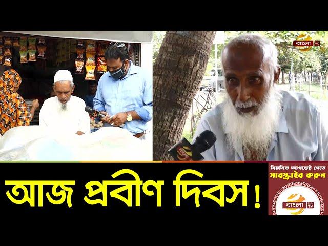 আন্তর্জাতিক প্রবীন দিবস আজ   International Day of Older Persons 2020   Bangla TV